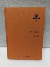 三联经典文库第二辑 法与宪法 9787108047571