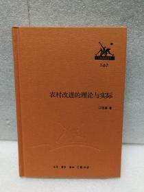 三联经典文库第二辑 农村改进的理论与实际9787108046628