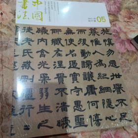 中国书法2013年05总第241期