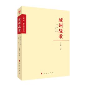 威州战歌 第1部(全2册)