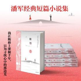 断桥(中国先锋派代表作家、剧作家、导演力作)