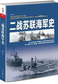 二战苏联海军史 吴荣华 著 9787511525314