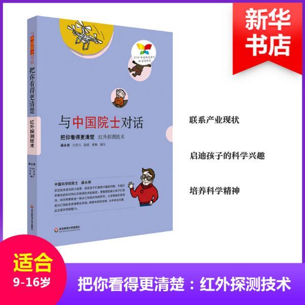 与中国院士对话·把你看得更清楚:红外探测技术