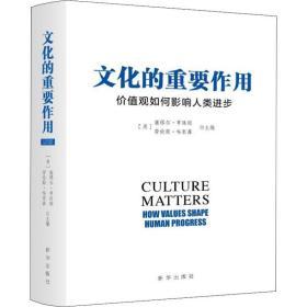 文化的重要作用:价值观如何影响人类进步