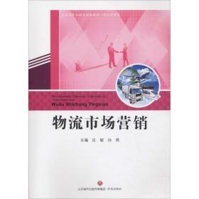 物流市场营销/山东省职业教育统编教材·财经商贸类
