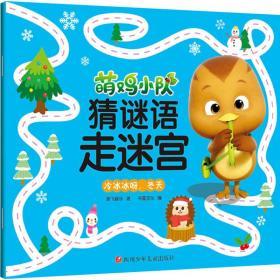 萌鸡小队猜谜语走迷宫:冷冰冰呀,冬天