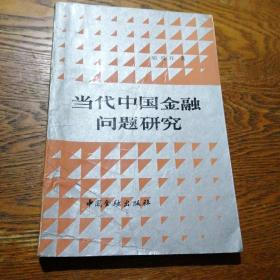 当代中国金融问题研究
