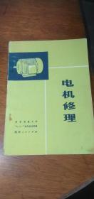 【文革时期旧书】1973年版:电机修理【带有毛主席语录】