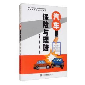 """汽车保险与理赔(面向""""中国制造""""汽车类专业培养计划)"""