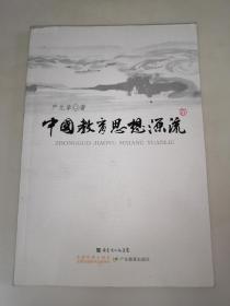 中国教育思想源流  一版一印