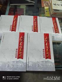 三线建设在四川 攀枝花卷  (五册全)
