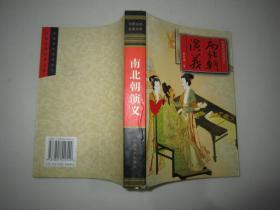中国历代通俗演义 《南北朝演义》