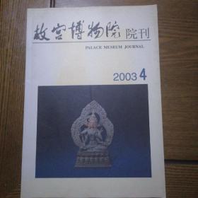 故宫博物院院刊2003年第4期