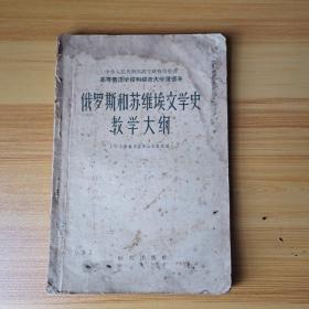 俄罗斯和苏维埃文学史教学大纲(四年制俄罗斯语言专业适用)