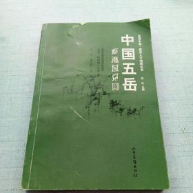中国五岳 [AB----16]