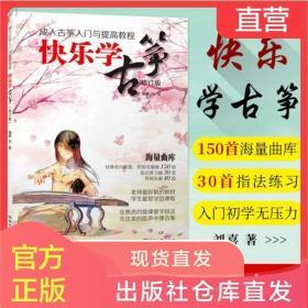 正版 快乐学古筝 成人古筝入门与提高教程 刘喜著 初学者零基础入