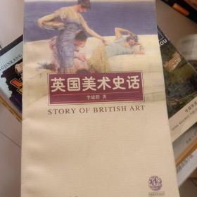英国美术史话