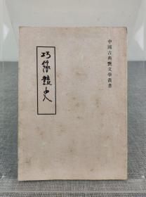 《巧缘艳史》中国古典艳文学丛书,台湾影印本