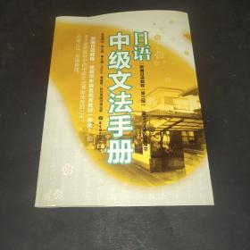 日语中级文法手册(新编日语教程)(第3版)(第3、4册配套用书)