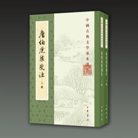 唐伯虎集笺注(中国古典文学基本丛书 32开平装 全二册)