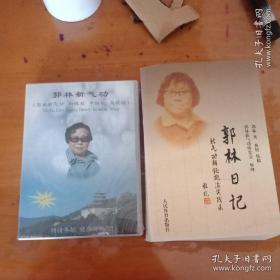 郭林日记和郭林新气功《郭林新气功 初级功 中级功 高级功》(DVD8碟装) 碟子未开封,与书一起卖