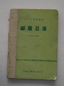 邮票目录 1949-1980