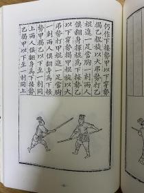 韩国棍剑 内含棍棒 棍棒谱 棍棒总图 鞭棍总谱 马上鞭棍谱 本国剑法 本国剑总谱 本国剑总图 等 作者签赠 作者是棍道协会会长 剑道7段