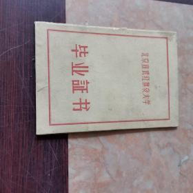 北京宣武红旗夜大学(毕业证书)1965年