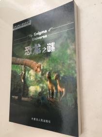 世界未解之谜新探索:恐龙之谜