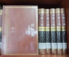 中华大典:经济典.货币金融分典(全6册)