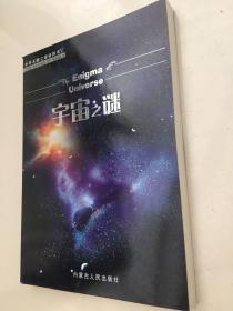 世界未解之谜新探索:宇宙之谜