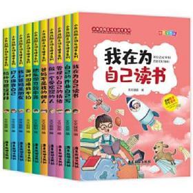 爸妈不是我的佣人(全10册)小熊孩励志快乐读书彩图注音版一二三年级老师推荐小学生必读课外阅读儿童文学