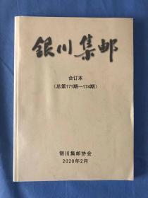 银川集邮 合订本 总第第171期--174期 (2019年合订本 季刊 全年4册)