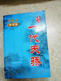 DA114232 臥龍生作品集--一代天驕(一版一印)(書邊內有讀者簽名)