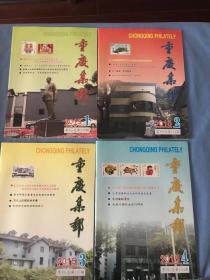 重庆集邮 2015年4期全