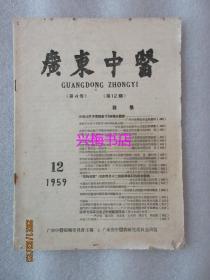 广东中医:1959年第12期