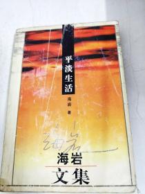 DA116166 平淡生活--海巖文集(內略有注記)