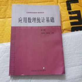 工科研究生教材·数学系列:应用数理统计基础(第3版)第三版