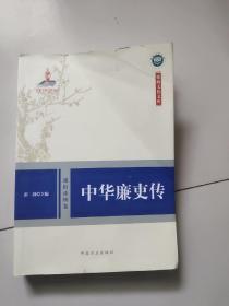 廉政文化文库:中华廉吏传(通俗读物卷)