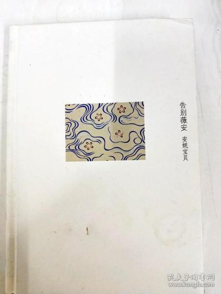 DA119450 告别薇安(一版一印)