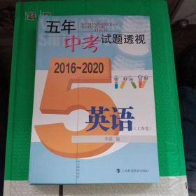 五年中考试题透视(2016~2020)英语(上海卷)