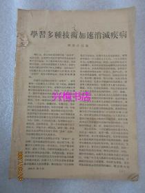 广东中医:1958年第9期