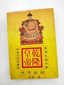 DA124983 乾隆皇帝·风华初露--系列长篇小说