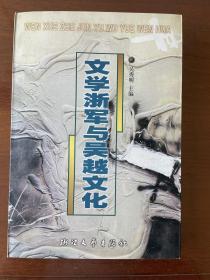 文学浙军与吴越文化