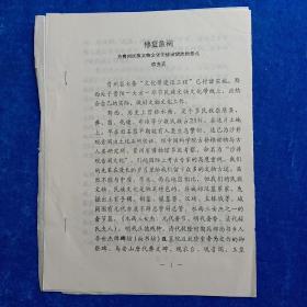 修复象祠    为贵州民族文物文化带建设添新景点