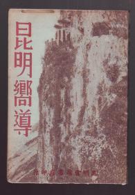 少见民国29年云岭书店《昆明向导》一厚册