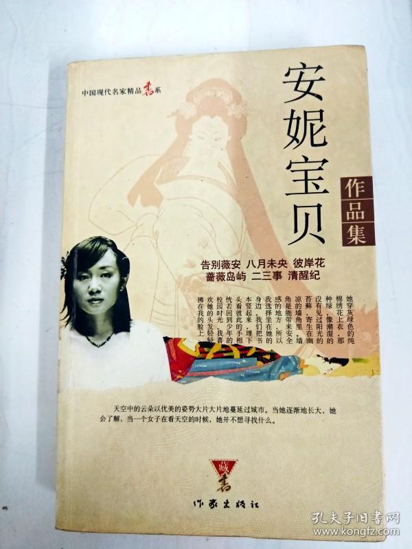 DA129692 安妮宝贝作品集--中国现代名家精品书系【一版一印】【内略有斑渍】