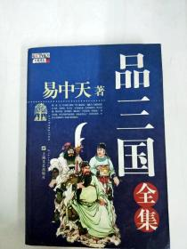 DA129596 品三��全集【一版一印】【�嚷杂性]��@�n】