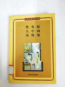 DA129090 鸳鸯配、人中画、凤凰池--中国古典文学名著·第三辑【一版一印】