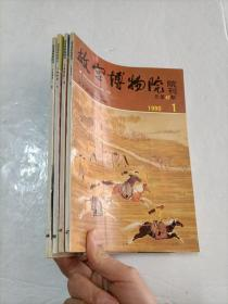 故宫博物院院刊1990【1-4】